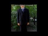 «Друзья и близкие родственники» под музыку Big TIme Rush Feat. Snoop Dogg - Boyfriend (Version 2). Picrolla