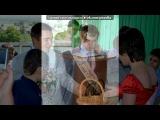 «Наша свадьба)» под музыку Shakira - Waka Waka (это мега-песня!!!1.гимн-футбол-юар2010, где я ее совсем не оценила)))2.египет и разучивание танца и видео))3. маша и ильдар - мега-репетиция свадьбы и сама свадьба!))) а фримасонс вообще молодцы!). Picrolla